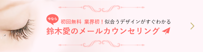 [バナー]今なら初回無料 業界初!似合うデザインがすぐわかる 鈴木愛のメールカウンセリング
